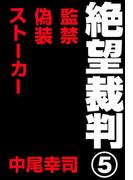 絶望裁判5 ~監禁・偽装・ストーカー~