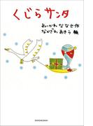 タレント絵本シリーズ3 くじらサンタ(音声付)