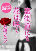 裏街道にも花は咲く~ジュンが覗いたピンク・ゾーン~