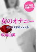 女のオナニー~セックスドキュメント~