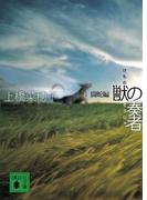 獣の奏者 I闘蛇編(講談社文庫)