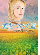 愛をつなぐ道(MIRA文庫)