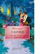 王女の初恋(ハーレクイン・ヒストリカル)