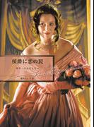 侯爵に恋の罠(ハーレクイン文庫)