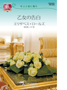 年上と恋に落ち   乙女の告白(ハーレクイン・リクエスト)
