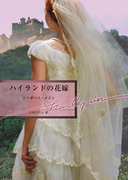 ハイランドの花嫁(ハーレクイン文庫)