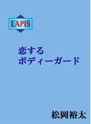 恋するボディーガード(Lapis label)