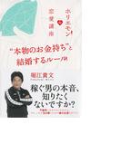 """ホリエモンの恋愛講座 """"本物のお金持ち""""と結婚するルール"""