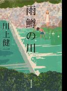 雨鱒の川(集英社文庫)