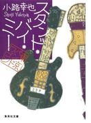 スタンド・バイ・ミー 東京バンドワゴン(集英社文庫)