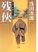 天切り松 闇がたり 第二巻 残侠(集英社文庫)