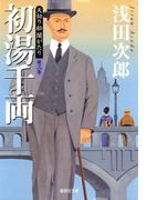 天切り松 闇がたり 第三巻 初湯千両(集英社文庫)