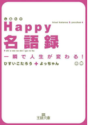 Happy名語録(王様文庫)