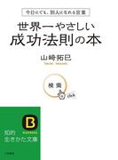世界一やさしい成功法則の本(知的生きかた文庫)