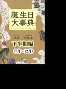 誕生日大事典下半期編(7月~12月)(王様文庫)