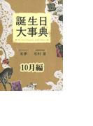 誕生日大事典(10月)(王様文庫)