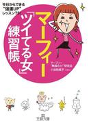マーフィー「ツイてる女」練習帳(王様文庫)