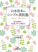 山本浩未のシンプル美肌塾(王様文庫)