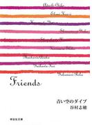 青い空のダイブ/Friends/谷村志穂(祥伝社文庫)