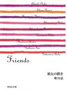 彼女の躓き/Friends/唯川恵(祥伝社文庫)