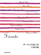 ザーサイの思い出/Friends/江國香織(祥伝社文庫)
