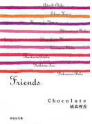 Chocolate/Friends/横森理香(祥伝社文庫)