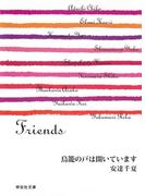 鳥籠の戸は開いています/Friends/安達千夏(祥伝社文庫)