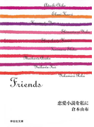 恋愛小説を私に/Friends/倉本由布(祥伝社文庫)