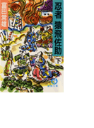 忍者猿飛佐助(下)(徳間文庫)