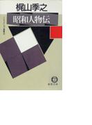 ノンフィクション選集4/昭和人物伝(徳間文庫)