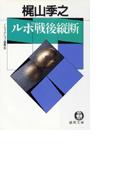 ノンフィクション選集5/ルポ戦後縦断(徳間文庫)