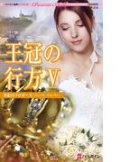 王冠の行方 V 世紀のプロポーズ(ハーレクイン・プレゼンツ作家シリーズ)