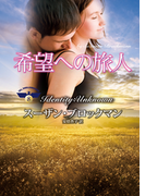 希望への旅人(MIRA文庫)