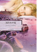 囚われの花(ハーレクイン文庫)