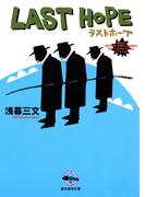 ラストホープ(創元推理文庫)