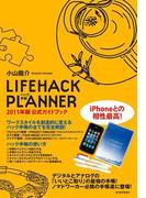 LIFEHACK PLANNER 2011年版公式ガイドブック