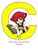 純情セレブリティ(ショコラLite)