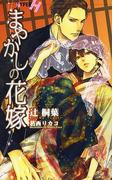まやかしの花嫁(CHOCOLAT NOVELS HYPER)