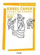 スペイン旅行記 ――カレル・チャペック旅行記コレクション(ちくま文庫)