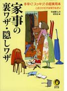 家事の裏ワザ・隠しワザ(KAWADE夢文庫)