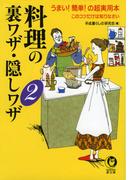 料理の裏ワザ・隠しワザ2(KAWADE夢文庫)