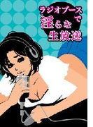 ラジオブースで淫らな生放送~催眠術にかかったMCの絶叫エクスタシー~(妄想女子文庫)