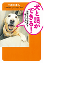 犬と話ができる!