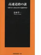 高速道路の謎(扶桑社新書)