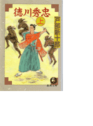 徳川秀忠<上>(徳間文庫)