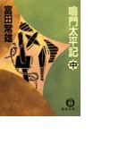 鳴門太平記(中)(徳間文庫)