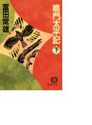 鳴門太平記(下)(徳間文庫)