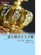 恋と数字と王子様(ハーレクイン・デジタル)