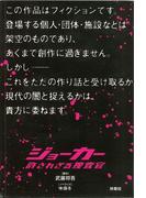 ジョーカー 許されざる捜査官 CRIME.8(フジテレビBOOKS)