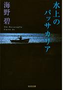 水上のパッサカリア(光文社文庫)